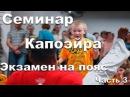 Экзамен по капоэйре школа Capoeira Camara 2017 Москва