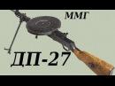 Обзор ММГ ДП-27