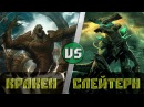 Кракен Битва Титанов vs Слейтерн Тихоокеанский Рубеж