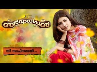 NEE SWAPNAMAI | SARVADHIPAN | Malayalam Film Song 2015 | N. T. Rama Rao Jr. | Samantha