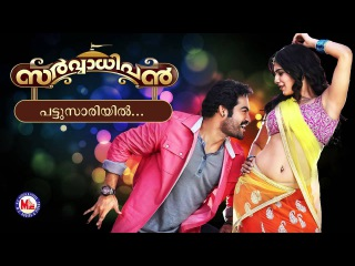 PATTU SAARIYIL | SARVADHIPAN | Malayalam Film Song 2015 | N. T. Rama Rao Jr. | Samantha