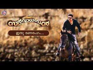 ITHU RANARANGAM | SARVADHIPAN | Malayalam Film Song 2015 | N. T. Rama Rao Jr. | Samantha