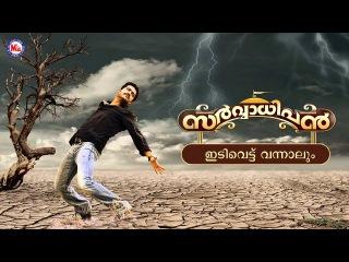 IDIVETTU VANNALUM | SARVADHIPAN | Malayalam Film Song 2015 | N. T. Rama Rao Jr. | Samantha