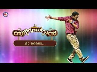 OH LAILAA | SARVADHIPAN | Malayalam Film Song 2015 | N. T. Rama Rao Jr. | Samantha