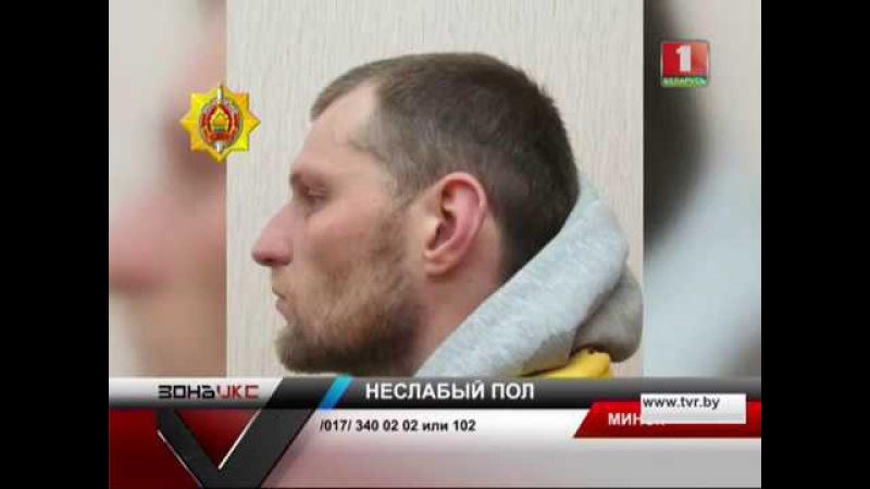 В Минске задержан грабитель, нападавший на женщин. Зона Х