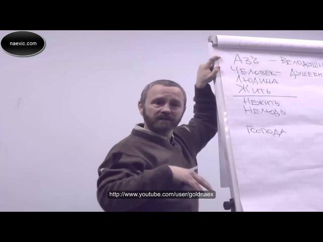 Сергей Данилов - Психическое время (Полная лекция)