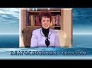Передача Благословение - 05.03.2009
