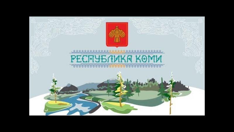 О Республике Коми - 2017