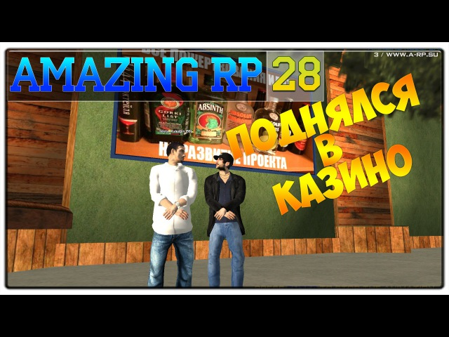 CRMP Amazing-rp 28 Поднялся в Казино(С 6к до 1.2кк)