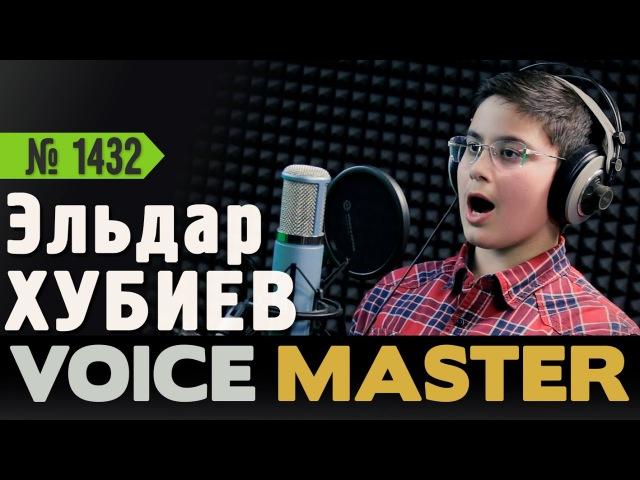 Эльдар Хубиев - Скрипка Паганини (В. Мигуля)