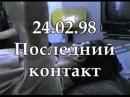 Реальный контакт с тонким миром 24.02.98 - прощание