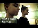 Секретное оружие российской художественной гимнастики Дина и Арина Аверины!