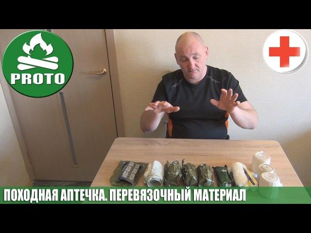 Походная аптечка. Перевязочный материал / Andrei Proto / 23.03.2017