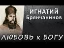 ЛЮБОВЬ к БОГУ основывается на любви к ближнему ИГНАТИЙ Брянчанинов ИСТИНА