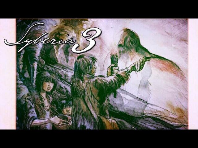 3 Давайте поиграем в Сибирь 3 (Syberia 3)