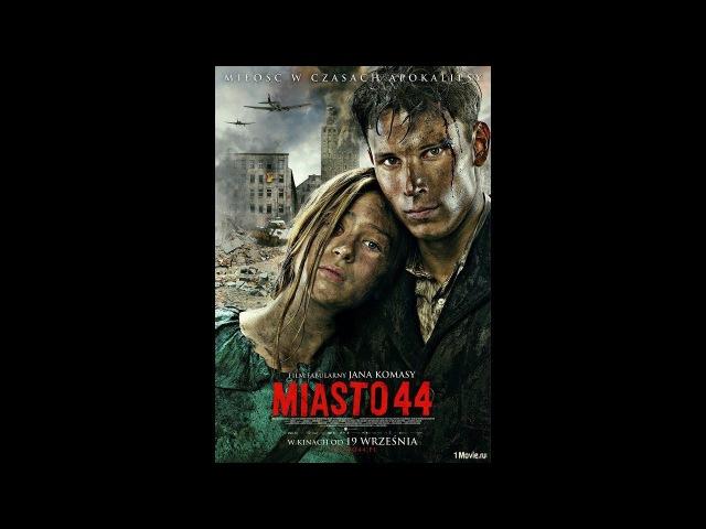 фильм Варшава 44 лучший фильм про войну