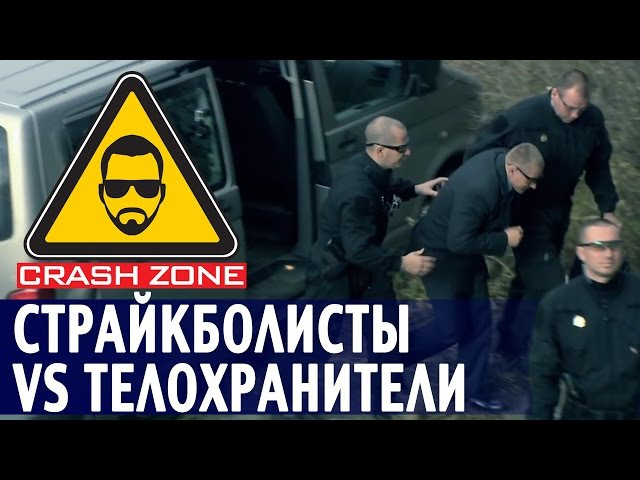 Страйкболисты против телохранителей | CRASH ZONE | Airsoft players vs bodyguards