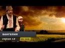 Вангелия Серия 12 With English sub Vanga Episode 12 2013
