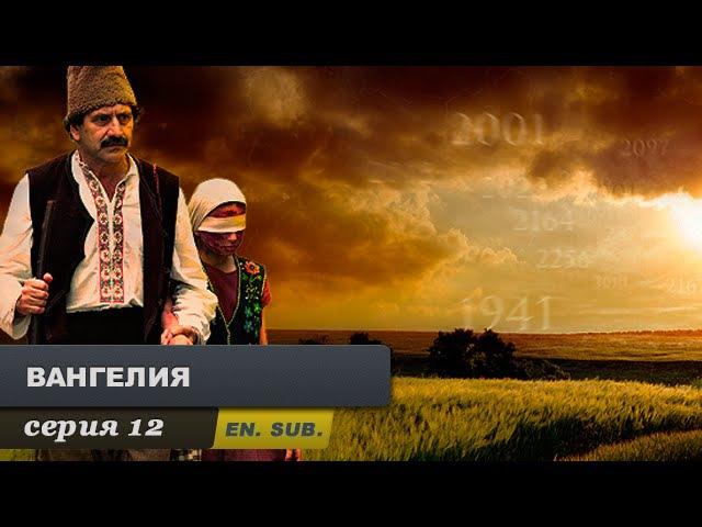 Вангелия. Серия 12. (With English sub). Vanga. Episode 12 (2013)