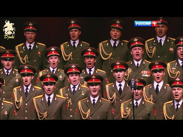 В путь (Let's go) - Red Army Choir (2016)