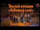 ОзОНОВЫЙ СЛОЙ полный концерт КАЛЕНДАРИ 2017