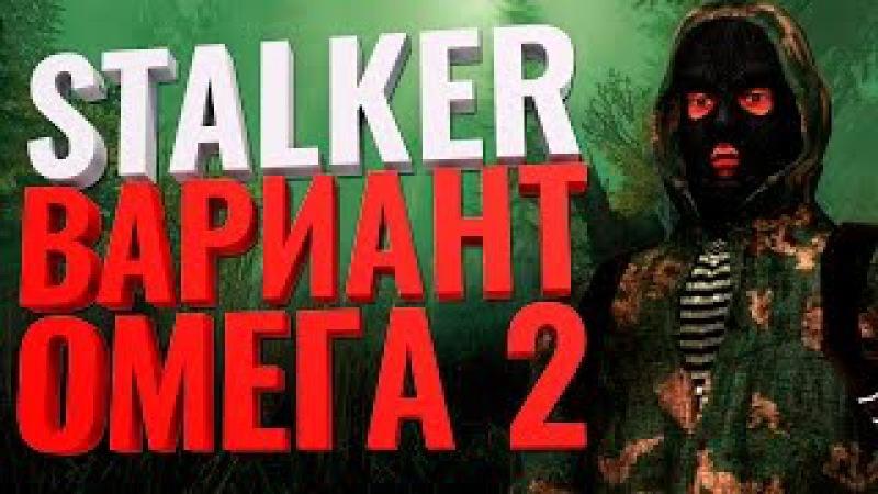 [STREAM]. S.T.A.L.K.E.R.: Вариант Омега 2. | СТАЛКЕР. Вариант Омега 2.