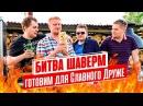 БИТВА ШАВЕРМ (feat. Славный Друже)