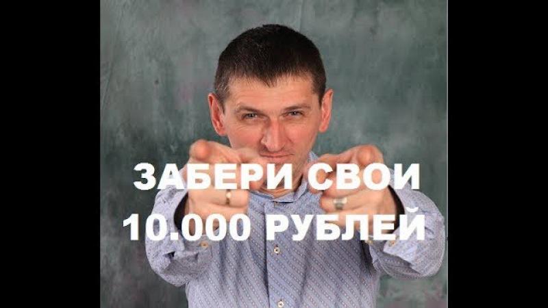 Забери свои 10.000 рублей за мой проигрыш