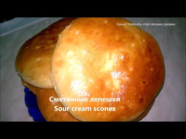 КАК ПРИГОТОВИТЬ СМЕТАННЫЕ ЛЕПЕШКИ | HOW TO MAKE SOUR CREAM SCONES