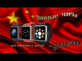 Умные смарт часы андроид обзор покупки на Алиэкспресс
