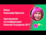 Елена Казанцева Брагина  приглашение на Осенее Очищение 2017