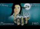 Обзор фильма Phenomena (Феномен 1985)