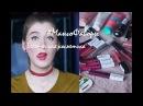 МангоФаворы / Фавориты БЕЛОРУССКОЙ косметики / Полный макияж на белорусской косметике