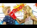 Неудачный подарок Кена Месть Барби Мультик с куклами