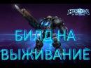 Heroes of the storm Гайд Рейнора