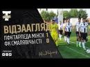 Відэаагляд 17 тур Тарпеда Мінск vs Смалявічы СТІ 1 0