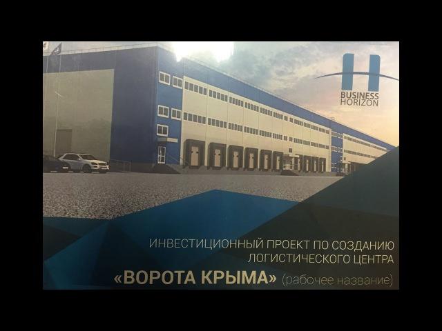 В Керчи построят индустриальный парк Ворота Крыма в районе улицы Буденного смотреть онлайн без регистрации