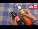 DIY Жидкое мыло «Кока-Кола» и «Миринда»! / ЛЕТНИЙ ПОДАРОК / ПОДЕЛКА СВОИМИ РУКАМИ