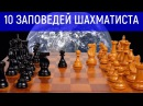 10 ЗАПОВЕДЕЙ ШАХМАТИСТА Шахматы для начинающих