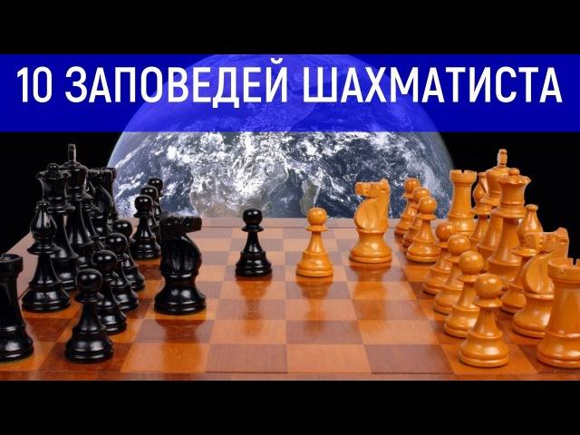 10 ЗАПОВЕДЕЙ ШАХМАТИСТА. Шахматы для начинающих