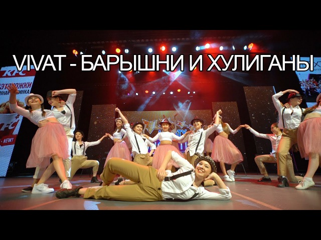Vivat - Барышни и Хулиганы | Танцевальный конкурс