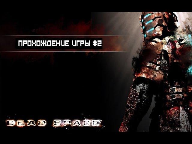 Dead Space 1 - Глава 2: Интенсивная терапия