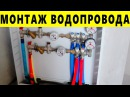 Монтаж водопровода трубами Purmo - ЖК Солнечный Олимп