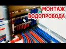 Монтаж автономного отопления и водопровода в квартире