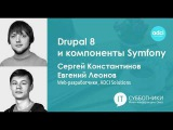 Сергей Константинов и Евгений Леонов - Drupal 8 и компоненты Symfony