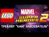 LEGO Marvel Super Heroes 2 – Трейлер