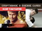 Спортивное и Боевое самбо Олега Тактарова - фильм 1 и 2 на английском языке