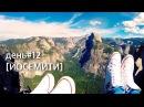 Двойная радуга в Yosemite. USA ROAD TRIP день 12. супермарковы