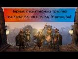The Elder Scrolls Online Morrowind (Геймплейный трейлер)