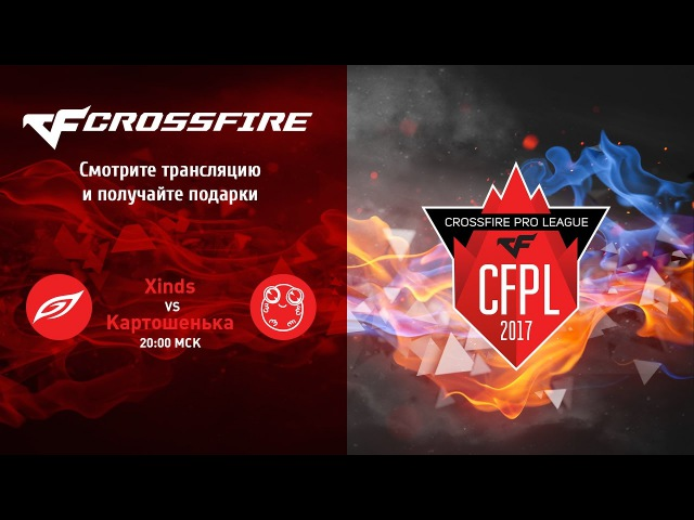 CrossFire Pro League Season I. Xinds vs Картошенька